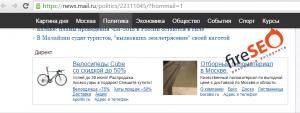 Размещение рекламы Яндекс Директ