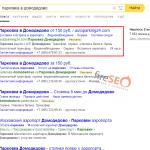 Пример объявления в Яндексе