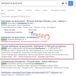 Пример объявления в Google