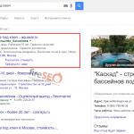 Гугл Эдвордс пример