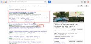 Объявление в Google