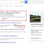 Пример объявления в Гугл