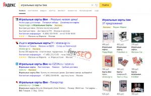 Объявление в Яндексе на примере