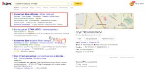 Объявление в Яндекс поиске