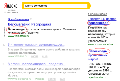 Реклама лендинга в Яндекс Директ