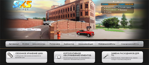 sksgarage.ru