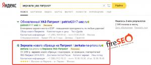 Пример рекламы в Яндекс.Директ