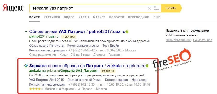 Пример настройки Яндекс Директ