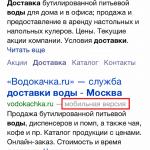 Мобильная и адаптивная версия сайта