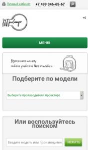 Пример мобильной версии сайта