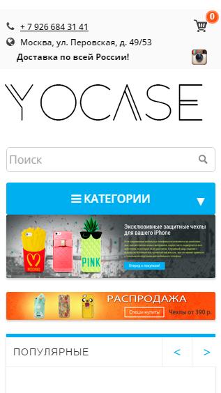 yocase