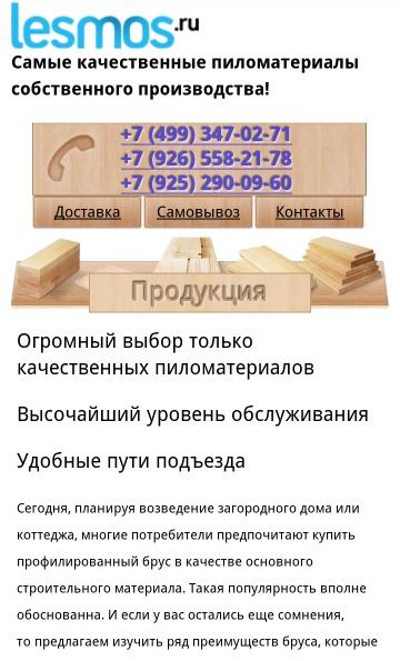 Лесмос