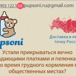 Пупсони2
