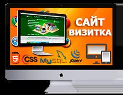 Сайт визитка в интернете