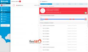 Пример удаления вирусов на сайте