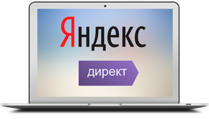Яндекс.Директ реклама