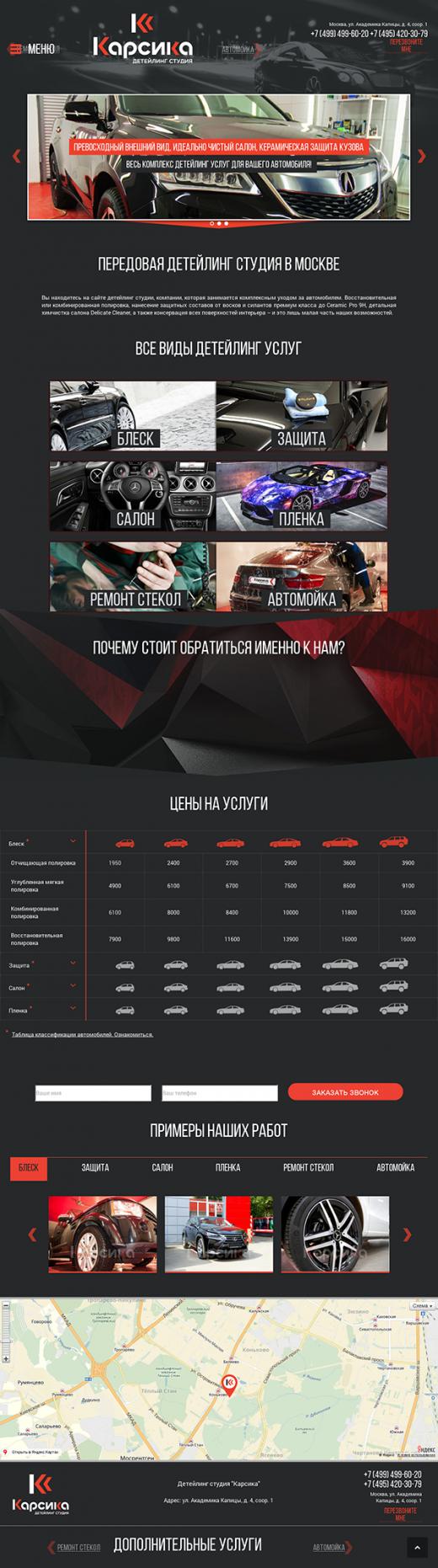 carsica.ru-20160505-8a20a0a24c84ed6fe792e2830c3fc836
