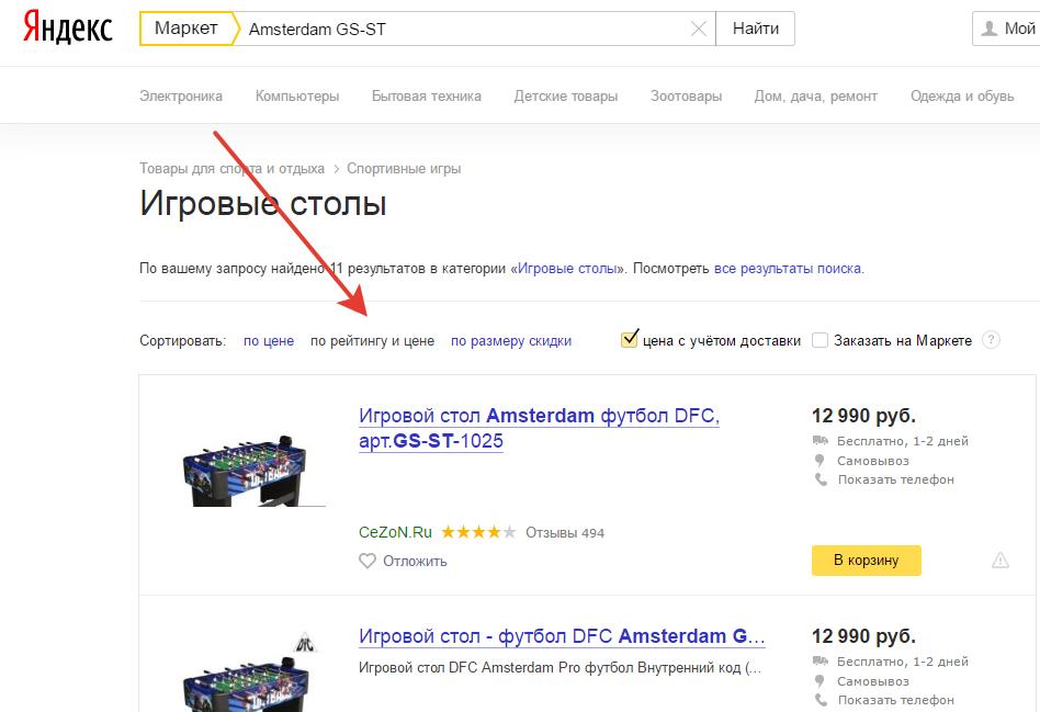 Название товара в Яндекс Маркете