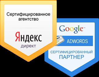 Сертификаты нашего агентства по контекстной рекламе