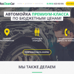 MosCleanCar2