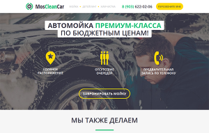 MosCleanCar