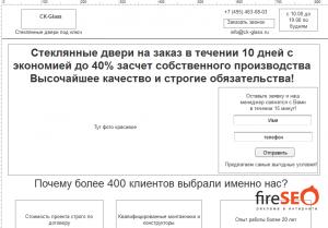 Пример прототипа сайта