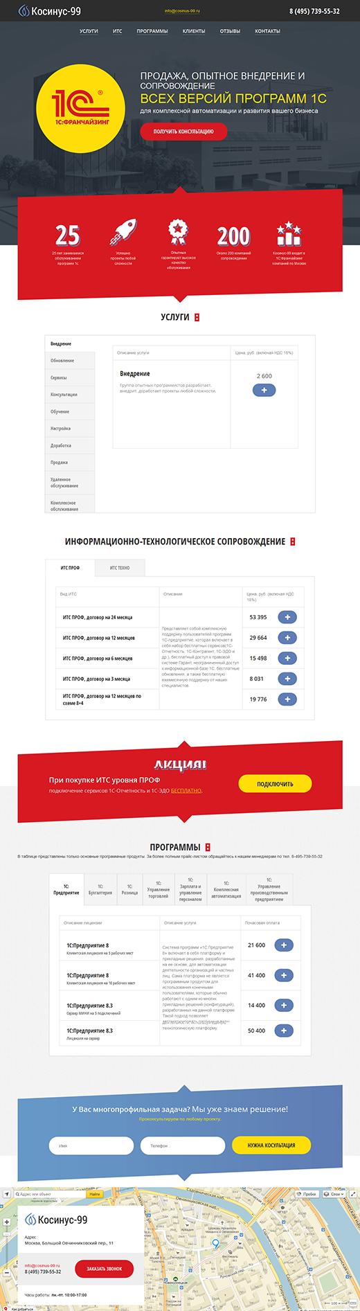 cosinus-99.ru