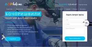 Сайт врача - lorhelp.me