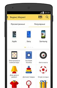 Подключение Яндекс маркета