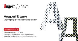 Сертификат Андрея Дудича