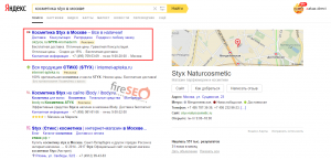 Яндекс. Директ объявление