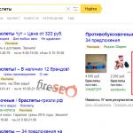 Пример объявления Яндекс Маркет №1
