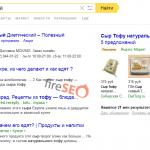 Пример объявления Яндекс Маркет №3