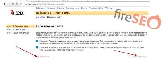 Пример добавления сайта в Яндекс.Вебмастер