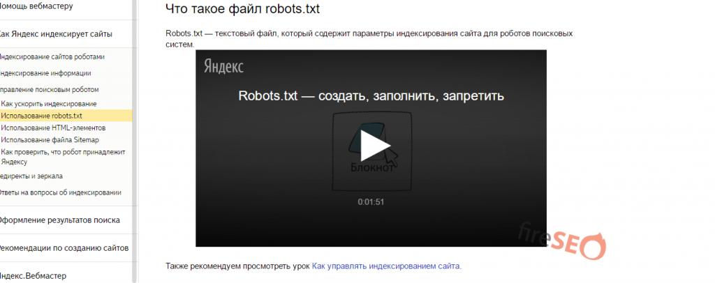 Проферка файла robots.txt