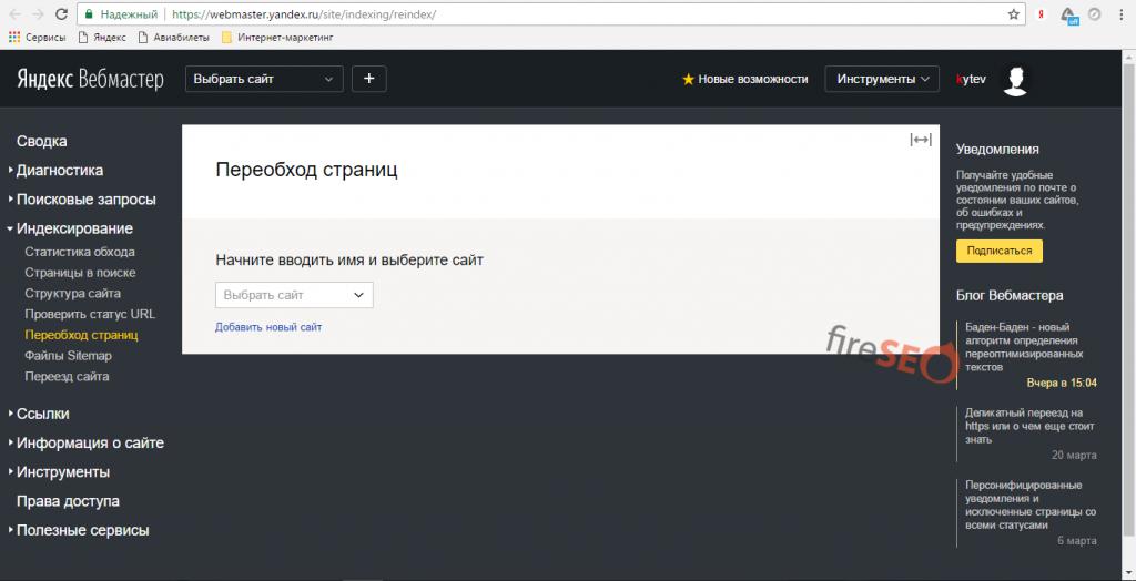 Переобход страниц Яндекс Вебмастера
