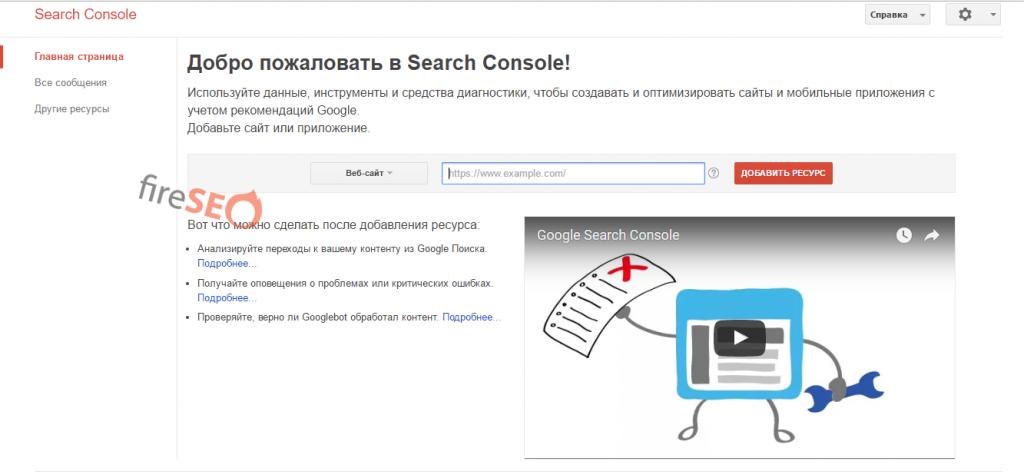 Добавление сайта в Google.Webmasters