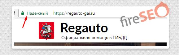 Сертификат безопасного доступа