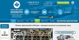 Сайт Двигатели