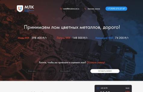 Московская Ломозаготовительная Компания