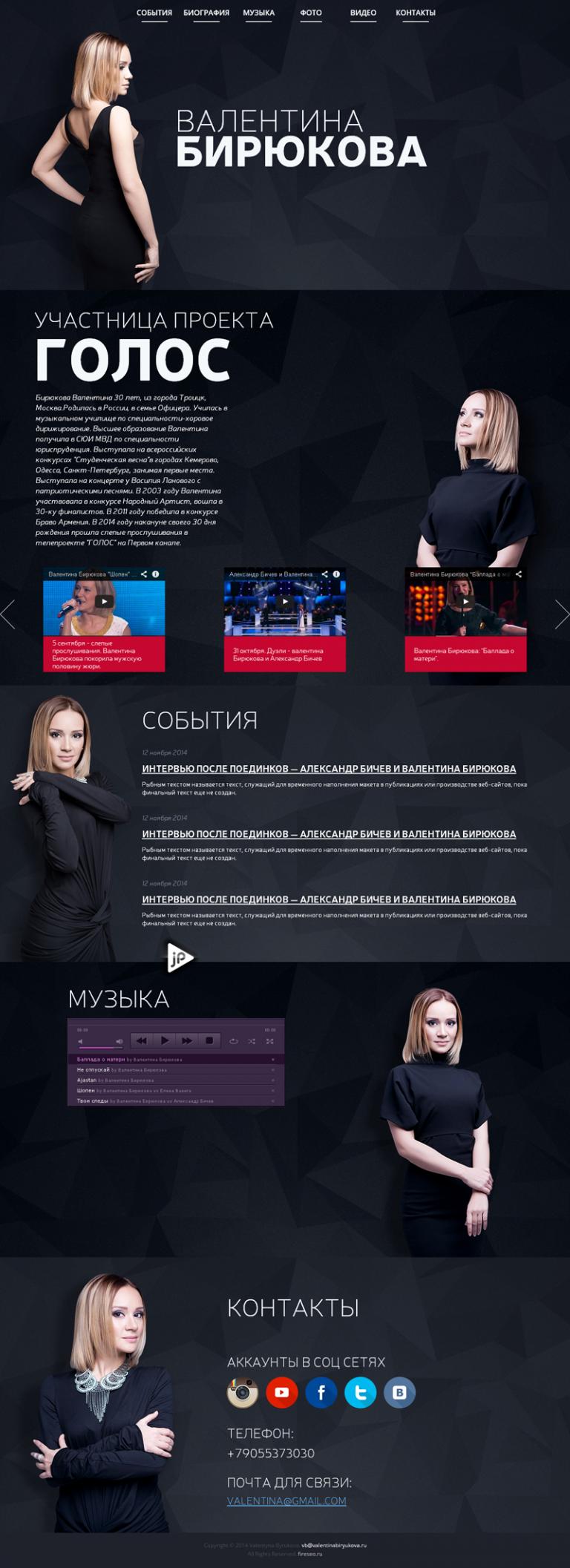valentinabiryukova.ru