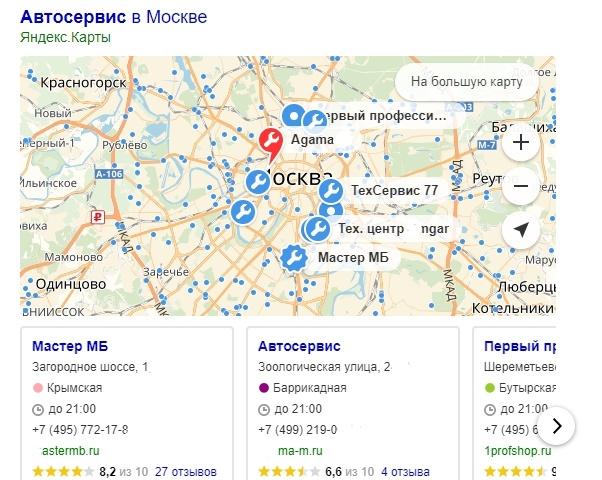 Справочник Яндекс