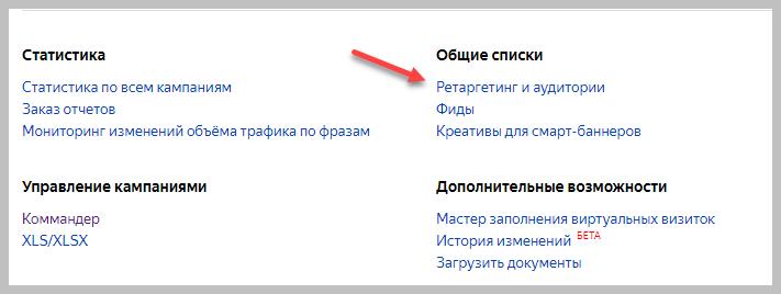 Общий список кампаний в Яндекс Директ
