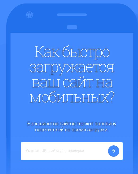 Скорость загрузки сайта на мобильных устройствах