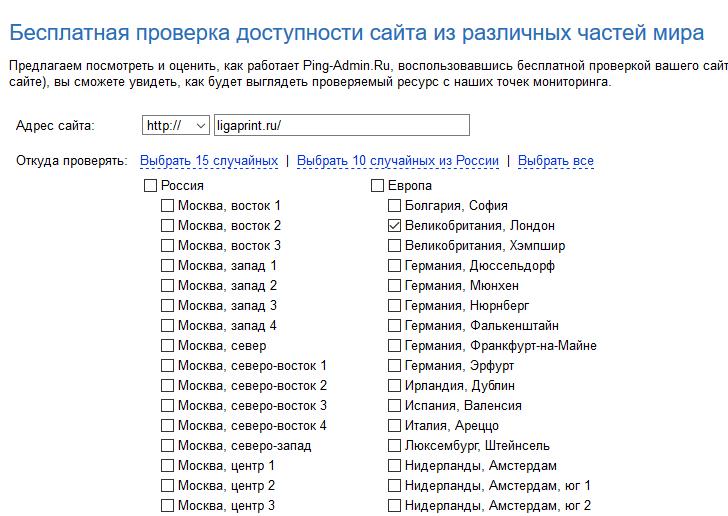 Сервис по доступности страниц