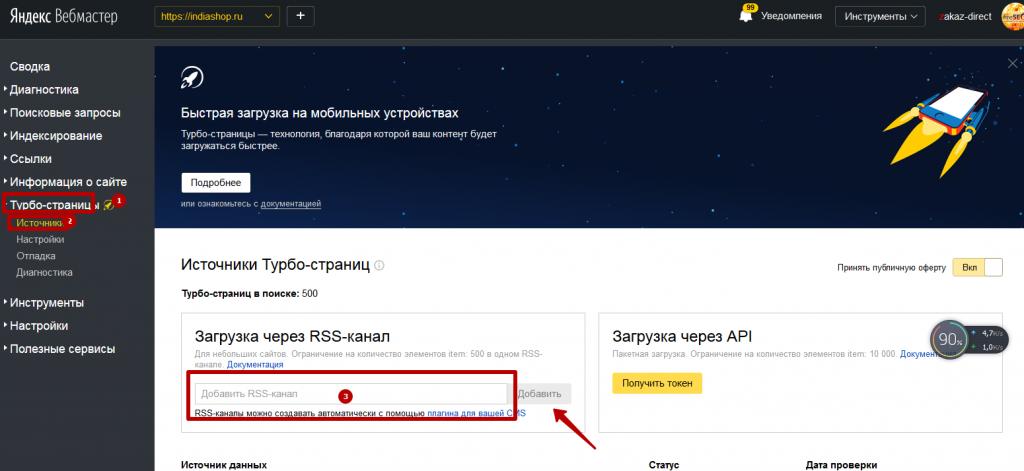 Проверка в Яндекса Вебмастере
