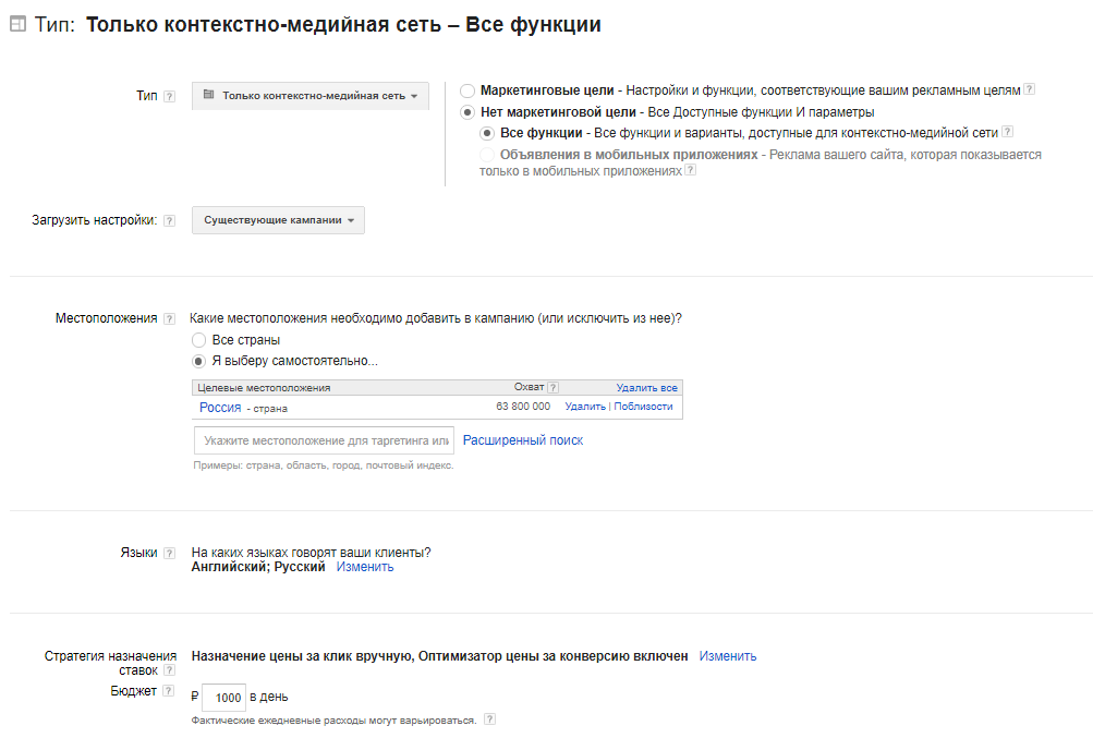 Настройки в Adwords