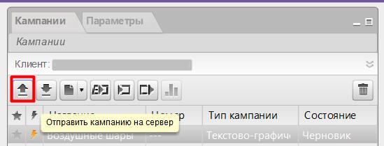 Загрузка файла в яндекс директ