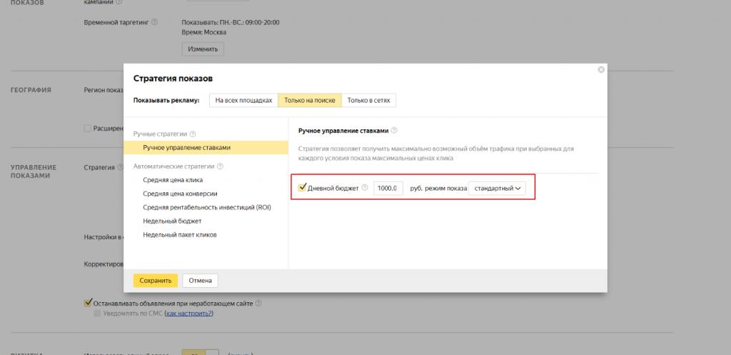Ограничение дневного бюджета в Яндекс Директ