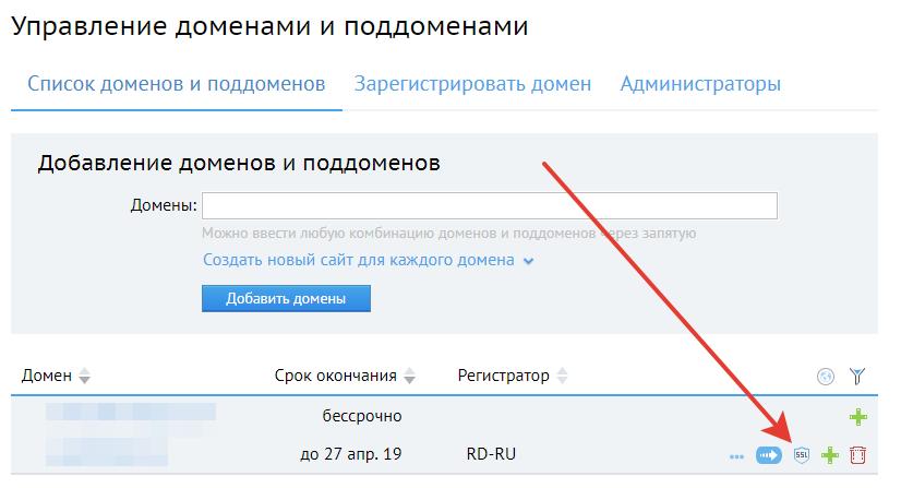 Значок SSL
